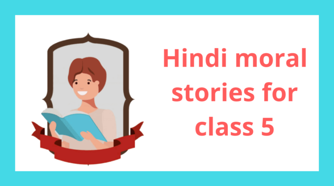 Hindi moral stories for class 5 (motivational) | Moral stories in Hindi for class 5